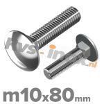 m10x80mm DIN 603 A2